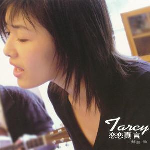 秋天的海(热度:351)由心悦翻唱,原唱歌手苏慧伦