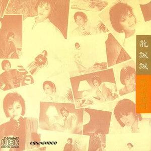 惜别的海岸(双语版)(热度:45)由Helene*菲儿【峻乐团】翻唱,原唱歌手江蕙/龙飘飘