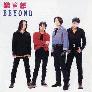 海阔天空(热度:199)由温颜翻唱,原唱歌手BEYOND