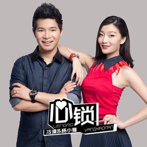 心锁(热度:244)由蓝天 彩虹平妹翻唱,原唱歌手冷漠/杨小曼