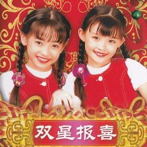 新年好原唱是王雪晶,由且行且珍惜,彼此记得回访翻唱(播放:26)