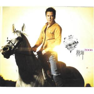 我比从前更寂寞(热度:406)由乔翻唱,原唱歌手杨坤