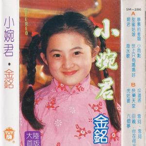 世上只有妈妈好(热度:165)由浮白裁影翻唱,原唱歌手金铭/谢小鱼