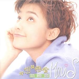 雪人(热度:78)由qiqi阿姨翻唱,原唱歌手范晓萱