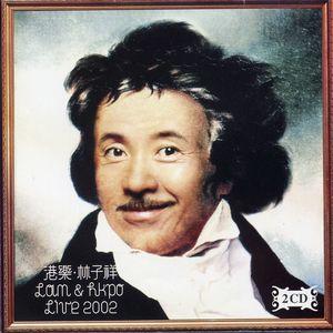 男儿当自强(Live)(热度:17)由温柔一刀翻唱,原唱歌手林子祥