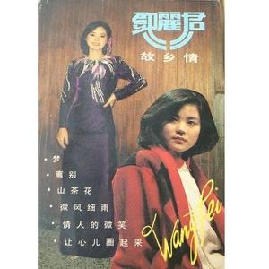 微风细雨(热度:133)由容娃子翻唱,原唱歌手王菲