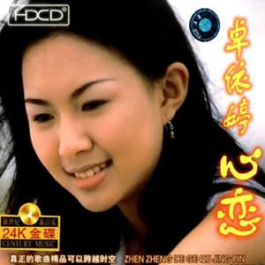 心太软在线听(原唱是卓依婷),龍鳯山高人为峰演唱点播:54次