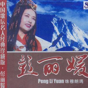 我爱你塞北的雪(热度:238)由珺翻唱,原唱歌手彭丽媛