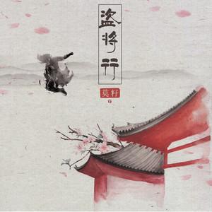 盗将行(热度:826)由心悦翻唱,原唱歌手莫籽
