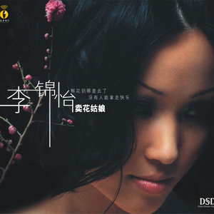 卖花姑娘(热度:70)由强歌学院 燕儿134翻唱,原唱歌手李锦怡