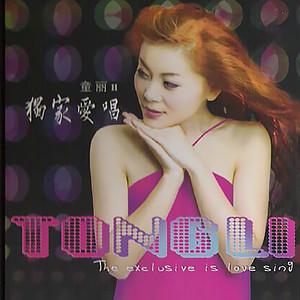 雁南飞(热度:15)由气质翻唱,原唱歌手童丽