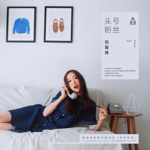 原谅(热度:259)由77翻唱,原唱歌手刘瑞琦