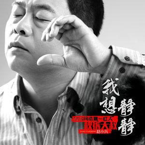 我想静静(热度:24)由娟张桂梅翻唱,原唱歌手秋裤大叔
