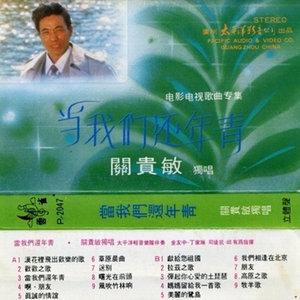 啊,朋友(热度:29)由陶勋天平山人翻唱,原唱歌手关贵敏