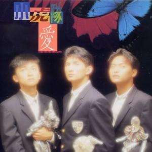 爱(热度:236)由《念歌》音乐天地之情感海洋翻唱,原唱歌手小虎队