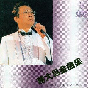 敢问路在何方(热度:21)由快乐天使翻唱,原唱歌手蒋大为