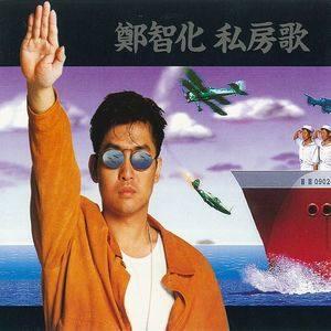 水手(热度:40)由蓉儿翻唱,原唱歌手郑智化
