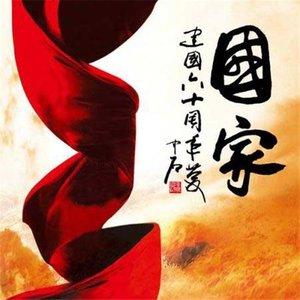 国家(热度:1132)由李洁翻唱,原唱歌手成龙/刘媛媛