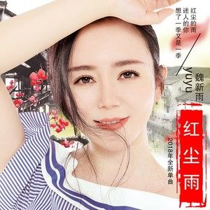 红尘雨(热度:88)由晨曦翻唱,原唱歌手魏新雨