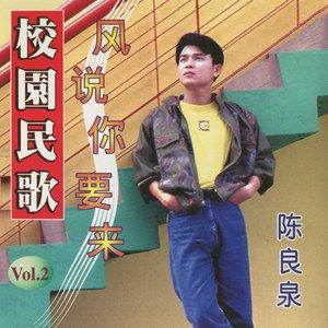 陈良泉校园民歌, Vol. 2: 风说你要來