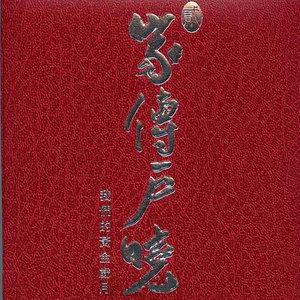 铁血丹心(热度:94)由成哥翻唱,原唱歌手罗文/甄妮