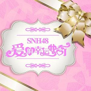 爱的幸运曲奇-snh48 qq音乐-音乐你的生活