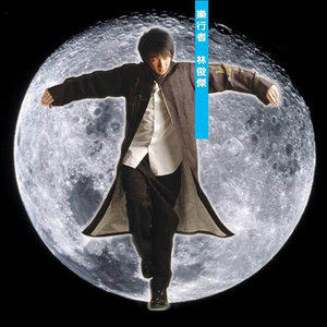 冻结(热度:98)由♀格小乐翻唱,原唱歌手林俊杰