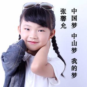 腾讯音乐-《中国梦 中山梦 我的梦》-张馨允