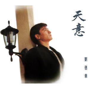 天意原唱是刘德华,由今生最爱翻唱(播放:76)