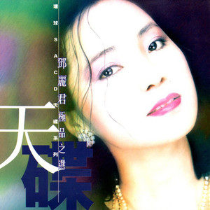 但愿人长久(热度:13)由芝芝翻唱,原唱歌手邓丽君