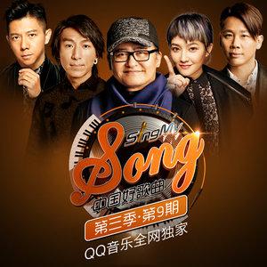 云花开(Live)(热度:89)由苏苏叔翻唱,原唱歌手何佳乐