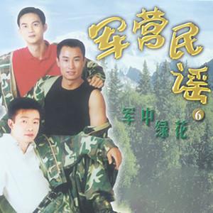 军中绿花(热度:143)由糖糖翻唱,原唱歌手小曾