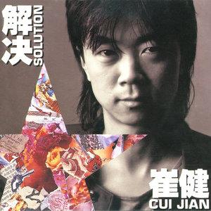 南泥湾(热度:6449)由MJ翻唱,原唱歌手崔健