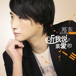 听我说,亲爱的原唱是郑东,由歌者鹏飞翻唱(试听次数:594)