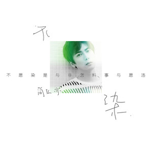 不染(热度:543)由心悦翻唱,原唱歌手简弘亦