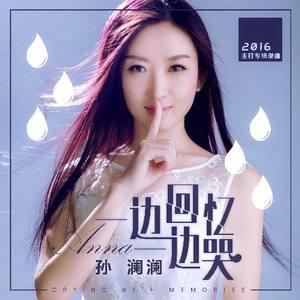 习惯有你(DJ何鹏Remix)(热度:76)由牵挂翻唱,原唱歌手孙澜澜