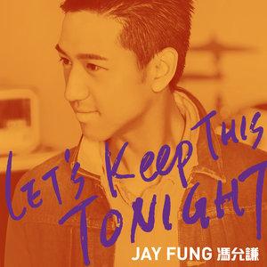 Let's Keep This Tonight(热度:21)由༺跑调lucy༻翻唱,原唱歌手冯允谦