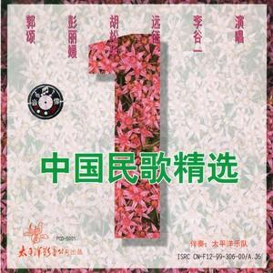 阿里山的姑娘(热度:12)由一路高歌,少花少礼翻唱,原唱歌手彭丽媛
