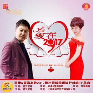 爱在2017(热度:33)由蓝天翻唱,原唱歌手雨柔/望海高歌