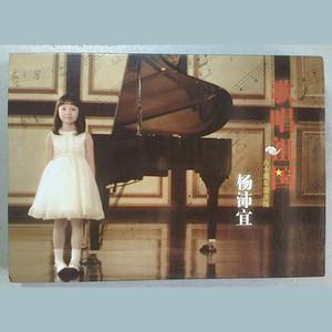 歌唱祖国-杨沛宜