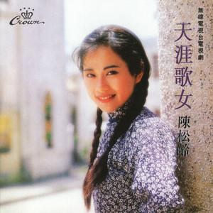 天涯歌女原唱是陈松伶,由玲玲翻唱(播放:27)