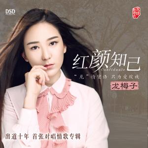 勿忘你(热度:166)由梦想翻唱,原唱歌手高安/龙梅子
