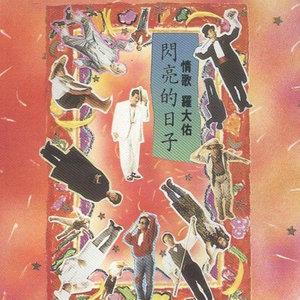 闪亮的日子(热度:1915)由孤傲缠缘翻唱,原唱歌手罗大佑