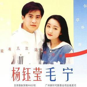 心雨(热度:36)由蓝天翻唱,原唱歌手毛宁/杨钰莹