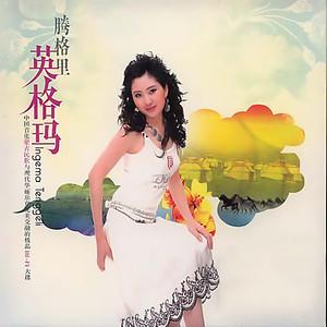 天边(热度:108)由Sweet潘翻唱,原唱歌手范海荣