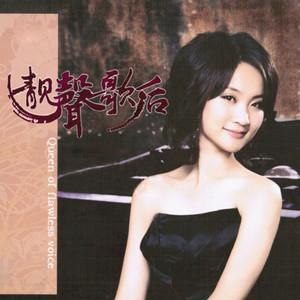 潮湿的心(热度:76)由开心快乐过好每一天翻唱,原唱歌手龚玥