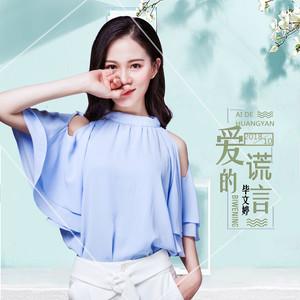 爱的谎言(热度:577)由晨曦翻唱,原唱歌手贝拉