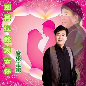 再一次相遇(热度:95)由奇葩老谭Q1830308226翻唱,原唱歌手音乐走廊
