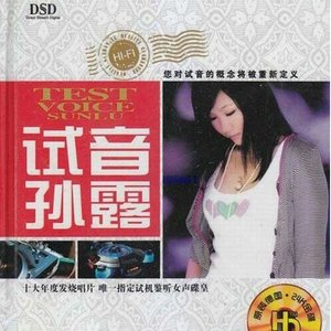 黄玫瑰原唱是孙露,由利翻唱(播放:385)