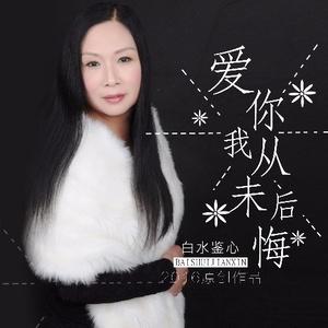 痴心的等待(热度:148)由清澈翻唱,原唱歌手白水鉴心